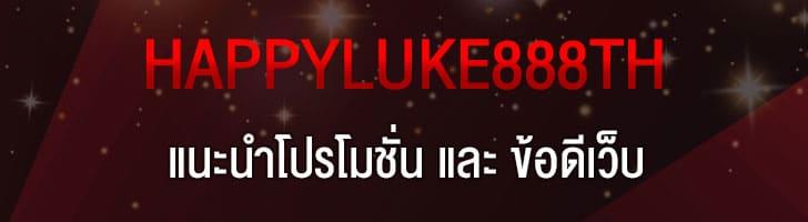 HAPPYLUKE888TH